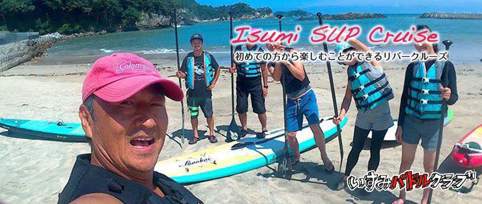 Isumi SUP Cruise 初めての方から楽しむことができるリバークルーズ いすみパドルクラブ