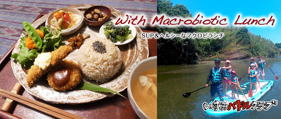With Macrobiotic Lunch SUP&ヘルシーなマクロビランチ いすみパドルクラブ
