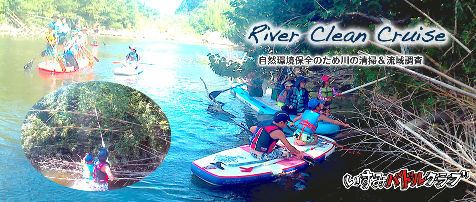 River Clean Cruise 自然環境保全のための川の清掃&流域調査 いすみパドルクラブ