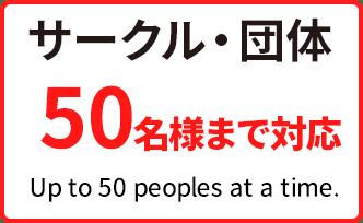 サークル・団体 50名様まで対応 Up to 50 peoples at a time.