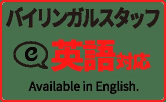 バイリンガルスタッフ 英語対応 We have English-speaking staff.