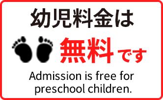 幼児料金は無料です。Admission is free for preschool children.